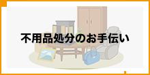 お家の管理